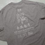台風飯店バックプリントロングスリーブTシャツ GRAY