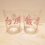 台風飯店グラス ピンク