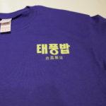 台風飯店 태풍밥 ハングル TEE BLUE