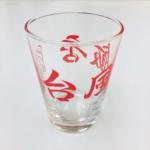 台風飯店グラス レッド