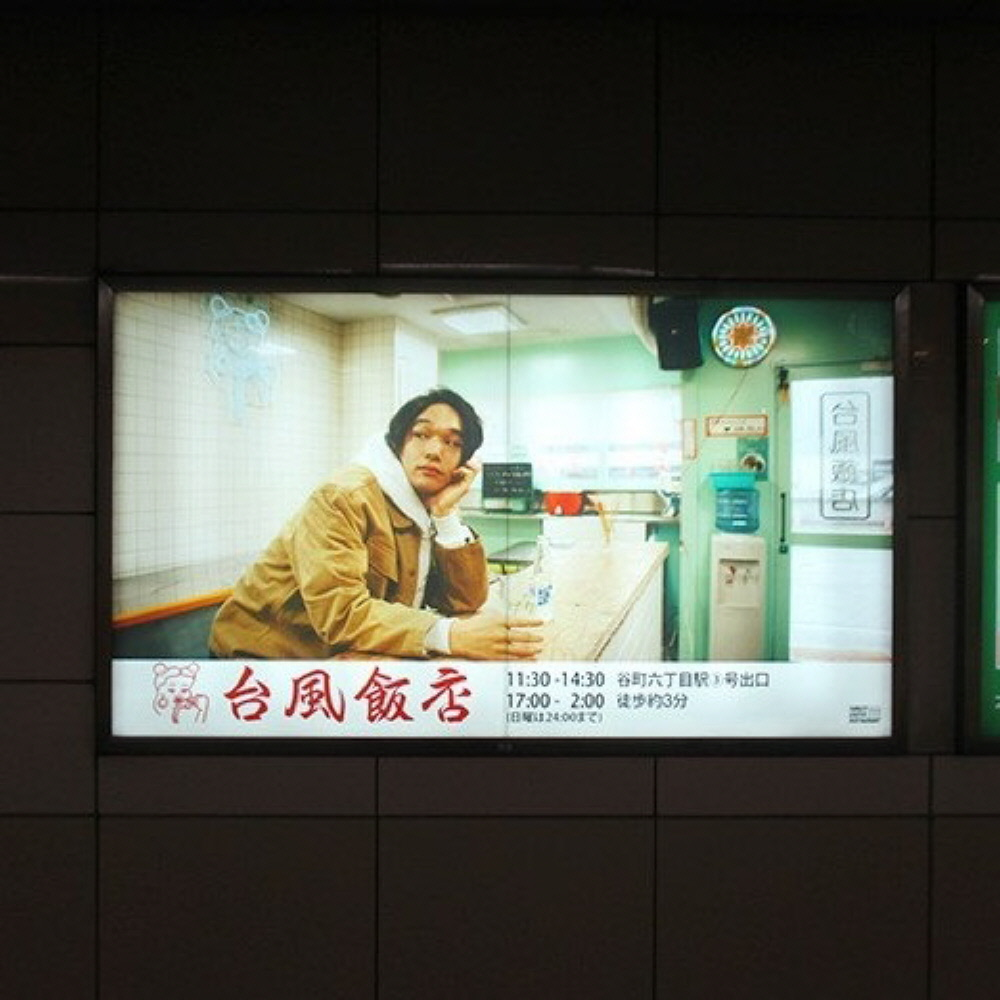 台風飯店×OKADADA TEE