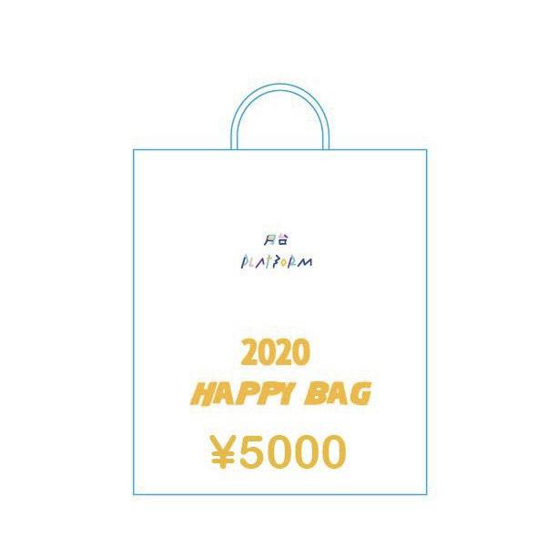 2020 PLATFORM HAPPY BAG 5000YEN