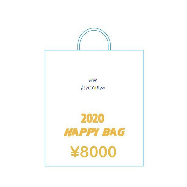 2020 PLATFORM HAPPY BAG 8000YEN