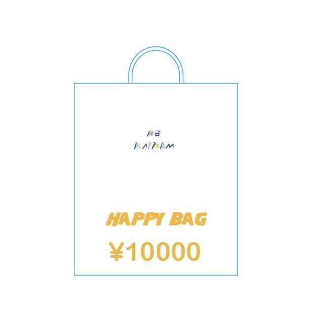 2021 HAPPY BAG