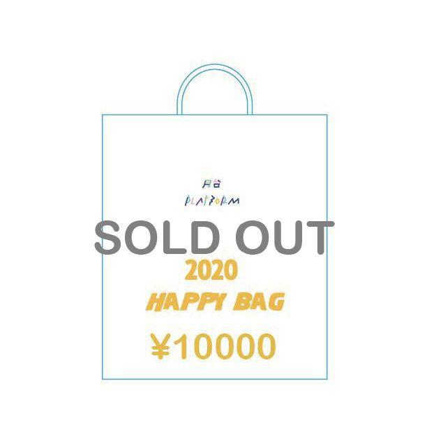 2020 PLATFORM HAPPY BAG 10000YEN