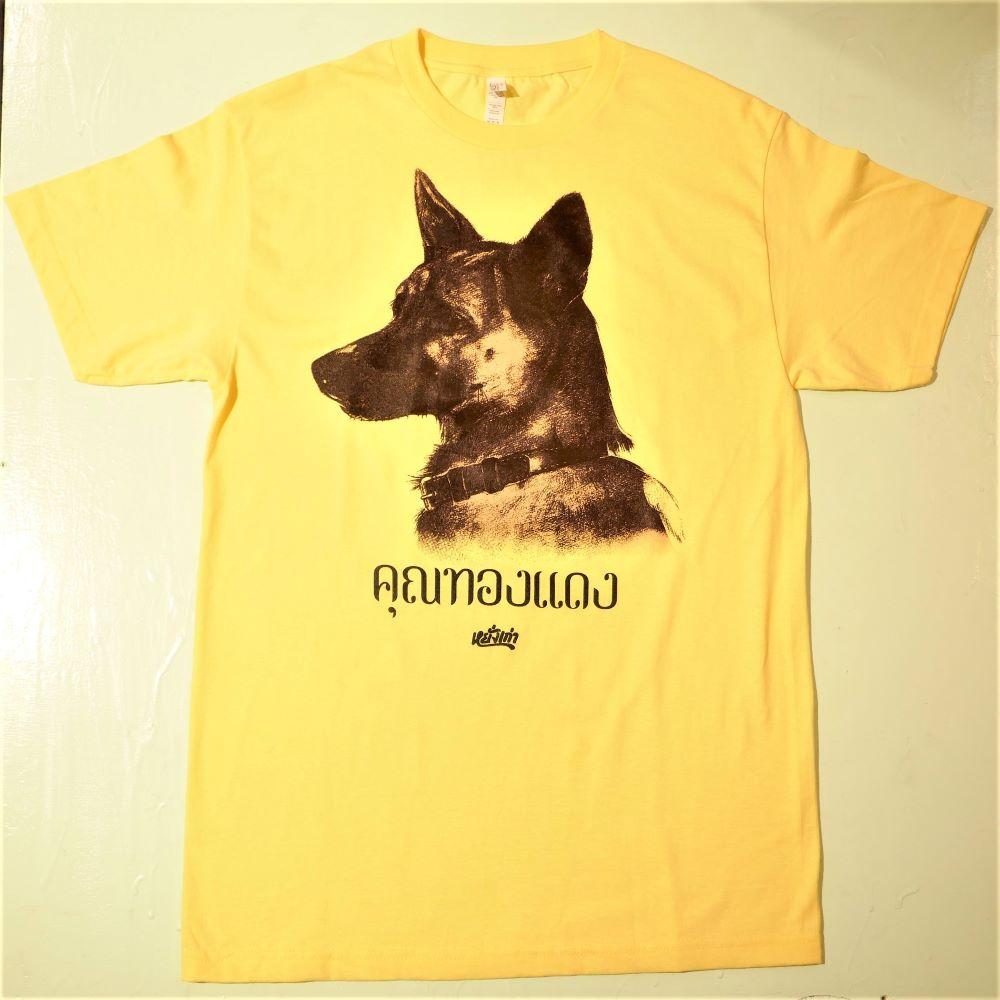 YANGGAO DOG S/S TEE 2COLORS