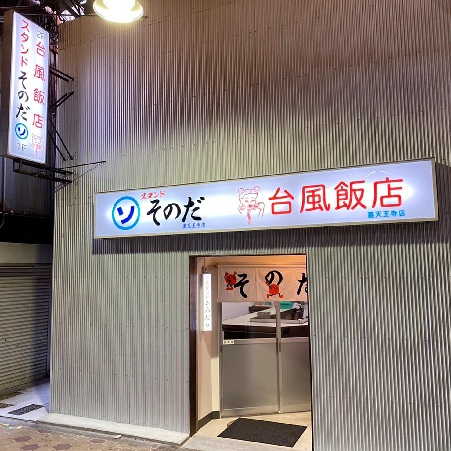 大衆食堂スタンドそのだ/台風飯店