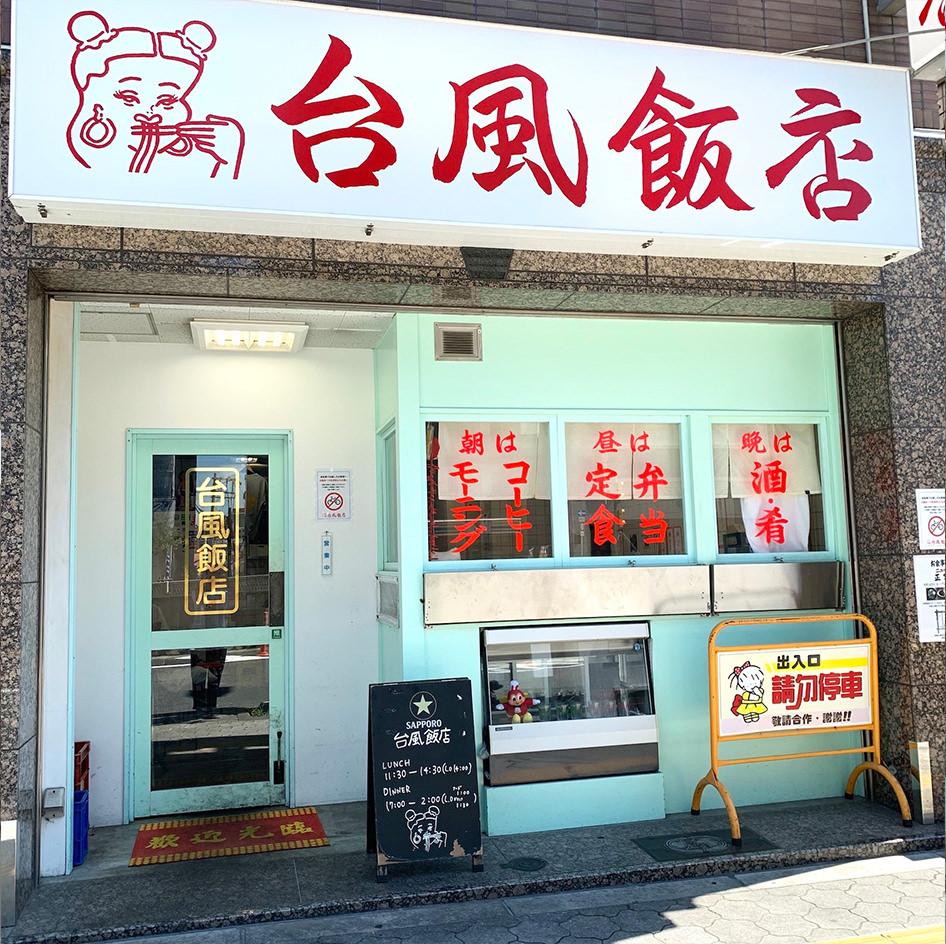 台風飯店(大阪)