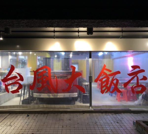 台風大飯店