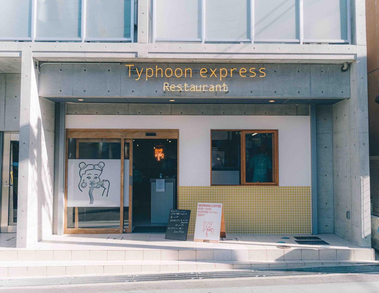 台風飯店express